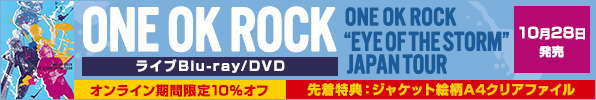 "ONE OK ROCK|ライブBlu-ray/DVD『ONE OK ROCK ""EYE OF THE STORM"" JAPAN TOUR』10月28日発売"