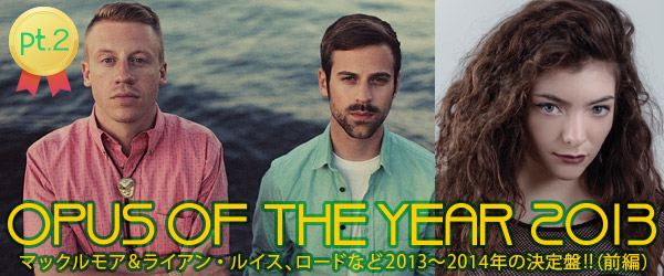 OPUS OF THE YEAR 2013 pt.2