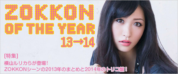 ZOKKON OF THE YEAR 13→14