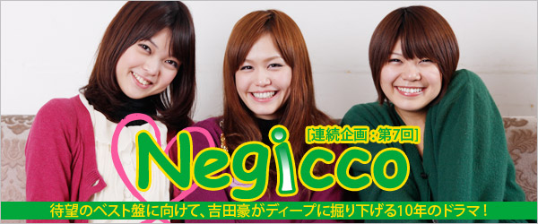 Negicco7