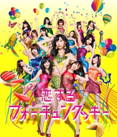 恋するフォーッチュンクッキー AKB48