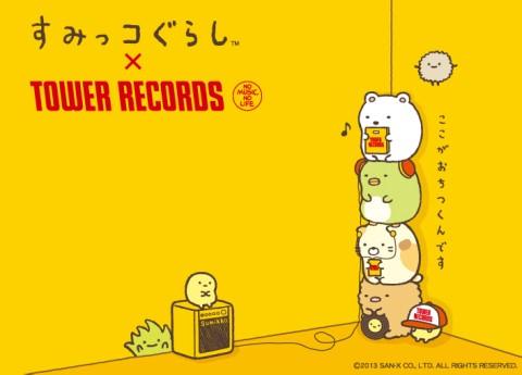 タワーレコードでは、昨年9月の登場以来瞬く間に人気キャラクターとなった〈すみっコぐらし〉とのコラボレートによるグッズ〈すみっコぐらし×TOWER RECORDS〉を、