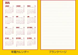 年間カレンダー/ブランクページ
