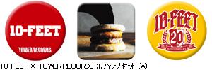 10-FEET コラボ缶バッジ発売
