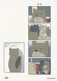 砂岡さんサンプル1
