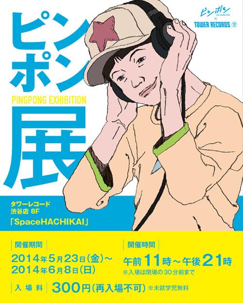 """タワレコ渋谷店8F「SpaceHACHIKAI」""""アニメ「ピンポン」展"""""""