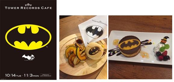 バットマン75周年記念カフェ