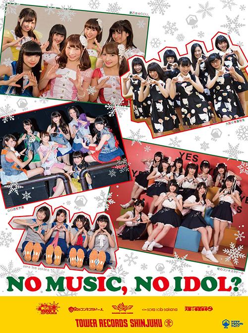 「NO MUSIC, NO IDOL?」 フジヤマプロジェクト