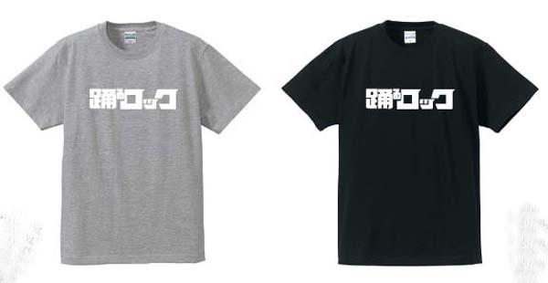 「踊るロック」Tシャツ