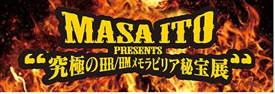 """『MASA ITO presents """"究極のHR/HM メモラビリア秘宝展""""』ロゴ"""