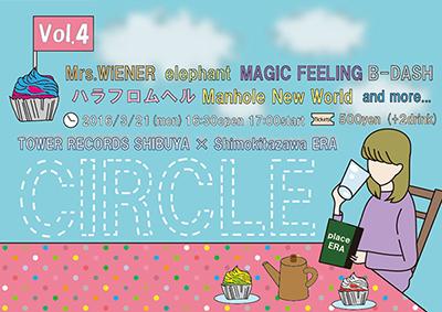 『CIRCLE vol.4』ポスター