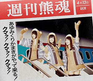『あゆみくりかまきがやって来る!クマァ!クマァ!クマァ!』初回生産限定盤