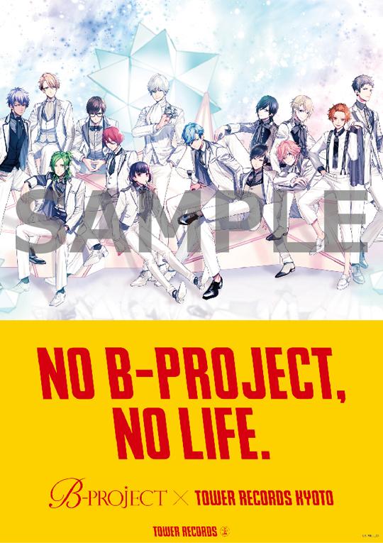 B-Projectポスター