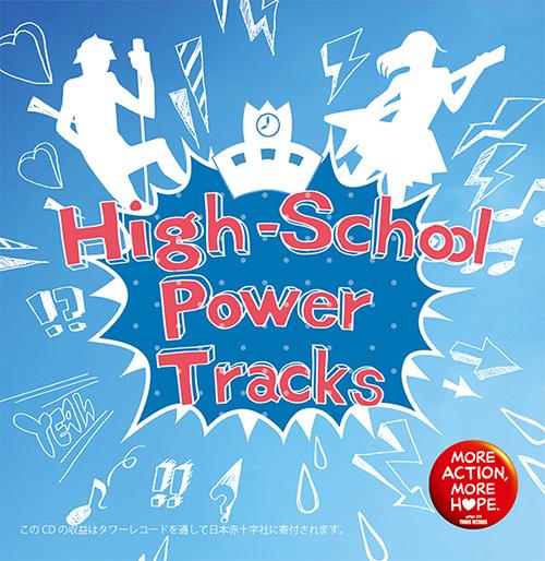 「High-School-Power-Tracks」ジャケット