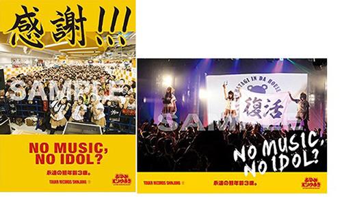 「NO MUSIC, NO IDOL?」 あゆみくりかまき