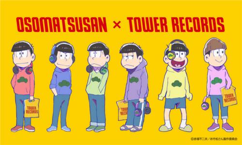 おそ松さん × タワーレコードキャンペーン