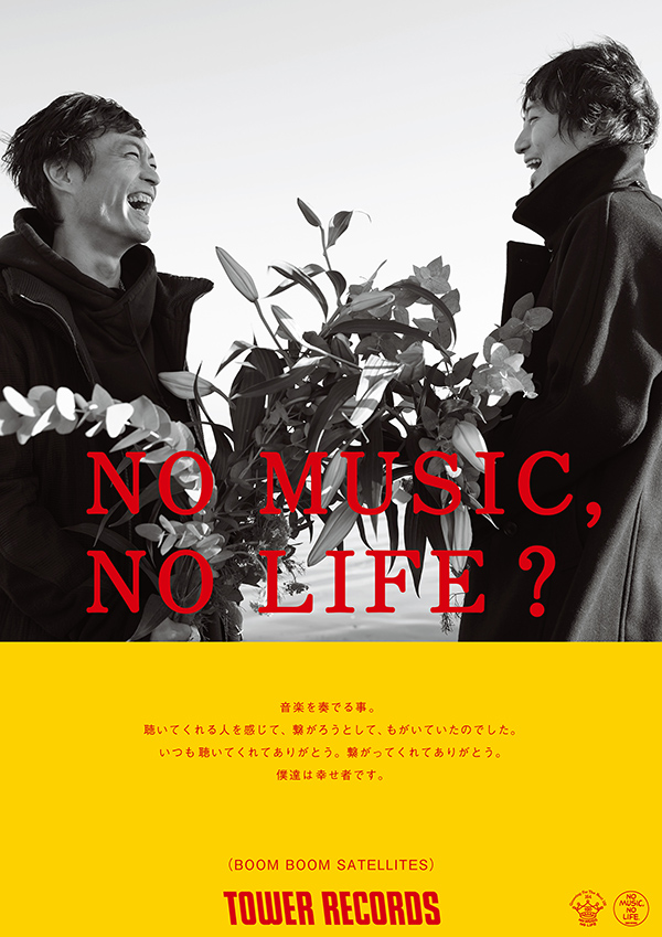 「NO MUISC, NO LIFE?」 BOOM BOOM SATELLITES