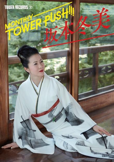 坂本冬美<Monthly Tower Push!!!>特製B1ポスター