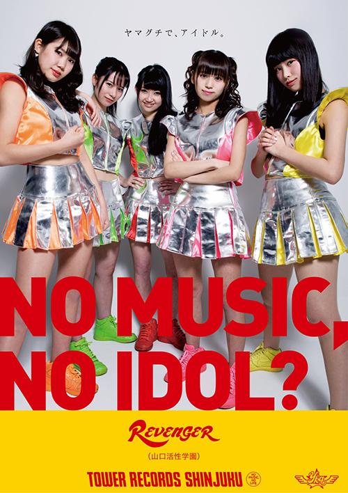 「NO MUSIC, NO IDOL?」山口活性学園