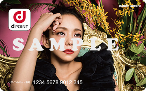 「安室奈美恵オリジナルdポイントカード」