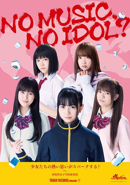 「NO MUSIC, NO IDOL?」阿知賀女子学院麻雀部