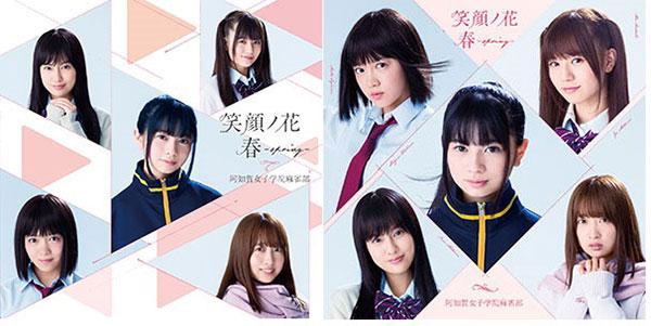 『笑顔ノ花/春~spring~』初回限定盤、通常盤
