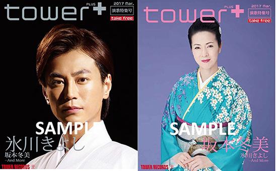 tower+演歌特集号