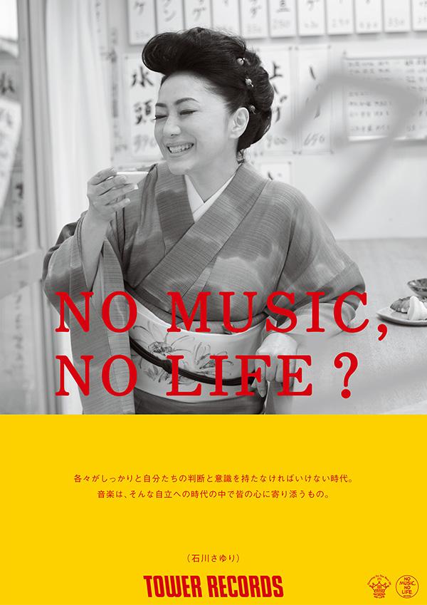 「NO MUSIC, NO LIFE?」 石川さゆり