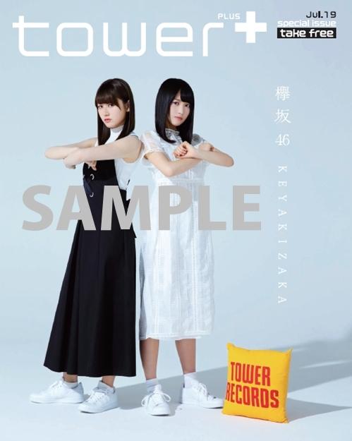 TOWER+欅坂56表紙
