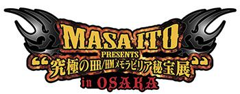 """『MASA ITO presents """"究極のハード・ロック/ヘヴィ・メタル メモラビリア秘宝展"""" 』ロゴ"""