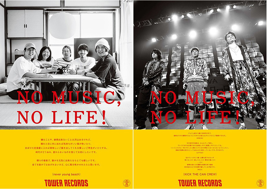 「NO MUSIC, NO LIFE!」never young beach、KICK THE CAN CREW