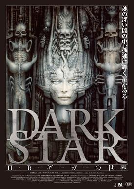 『DARK STAR/H・R・ギーガーの世界』ポスター