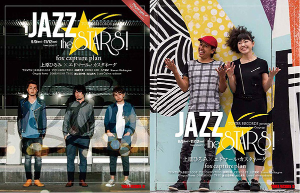 『JAZZ THE STARS!~TOWER RECORDS presents 2017 Autumn Jazz Campaign』