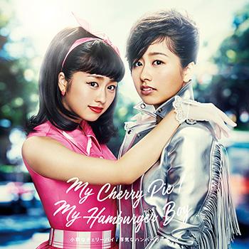 『My Cherry Pie(小粋なチェリーパイ)/My Hamburger Boy(浮気なハンバーガーボーイ)』 通常盤