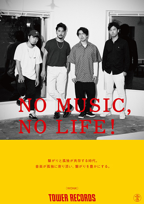 「NO MUSIC, NO LIFE!」 WONK