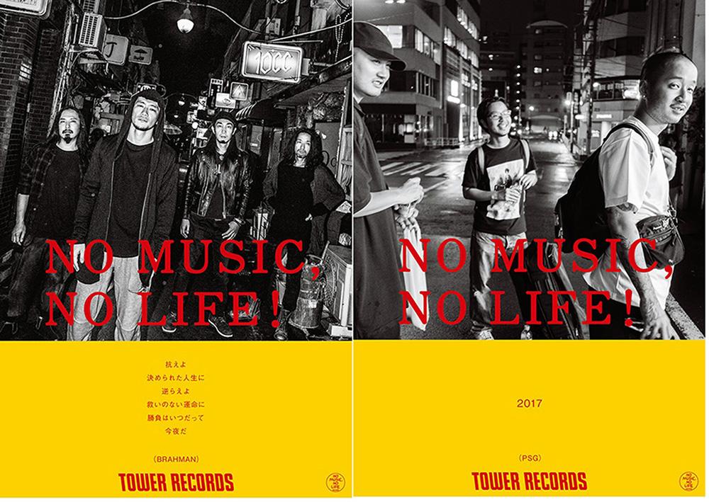 「NO MUSIC, NO LIFE!」