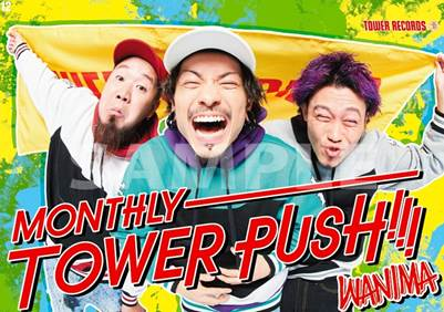 「Monthly Tower Push!!!」特製ポスター
