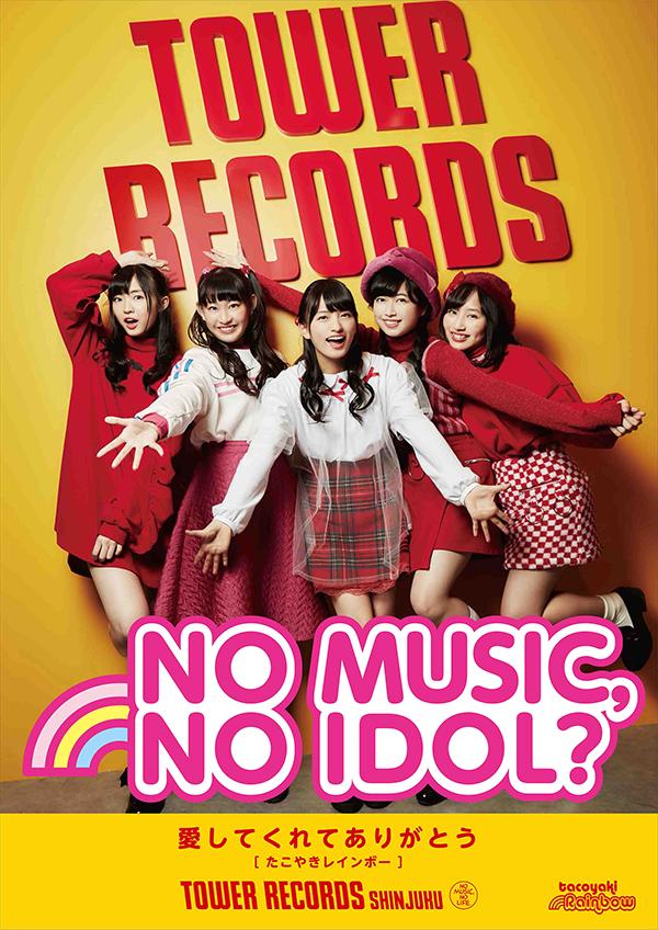 「NO MUSIC, NO IDOL?」たこやきレインボー コラボレーションポスター