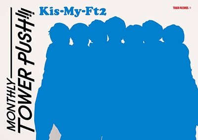 「MONTHLY TOWER PUSH!!!」Kis-My-Ft2