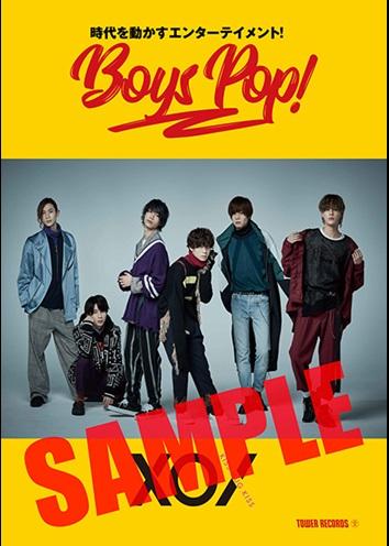 BOYS POP! BOYS AND MENコラボポスター
