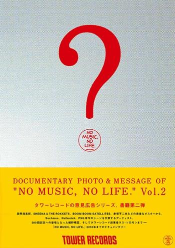 『DOCUMENTARY PHOTO & MESSAGE OF'NO MUSIC, NO LIFE.'Vol.2』表紙