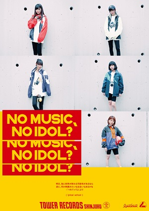 「NO MUSIC, NO IDOL?」lyrical school