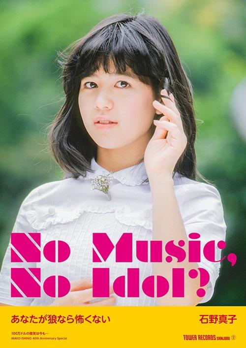 「NO MUSIC, NO IDOL?」石野真子