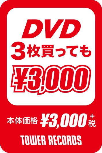 DVD3000