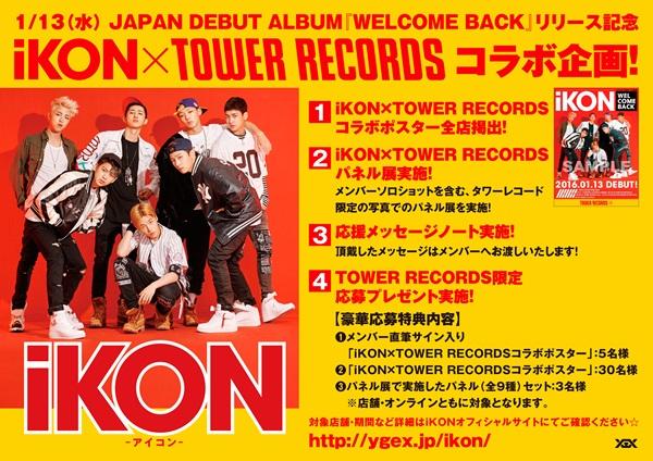 iKON×TOWER RECORDS