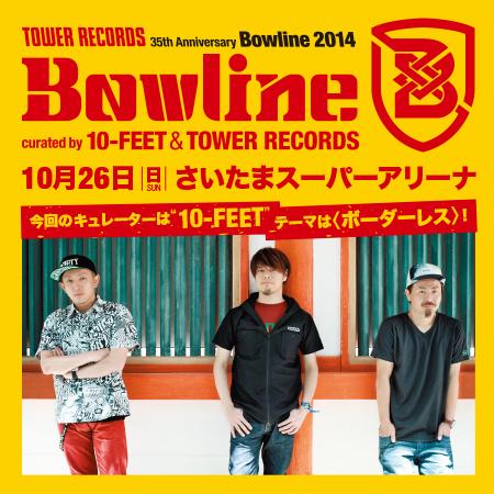 Bowline2014