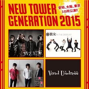 NTG2015