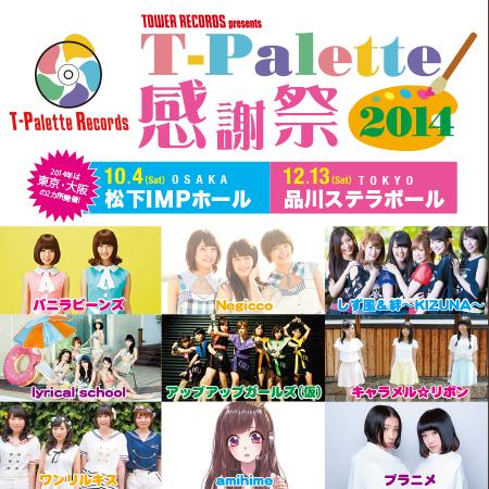 T-Palette感謝祭2014