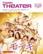 towertheater56