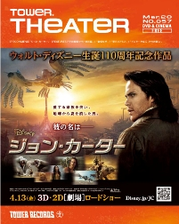 towertheater57